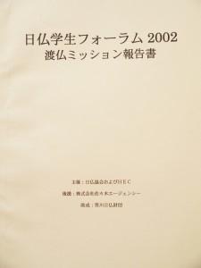 2002年報告書表紙