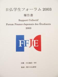 2003年報告書