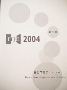 2004年報告書