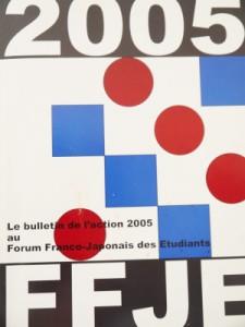 2005年報告書