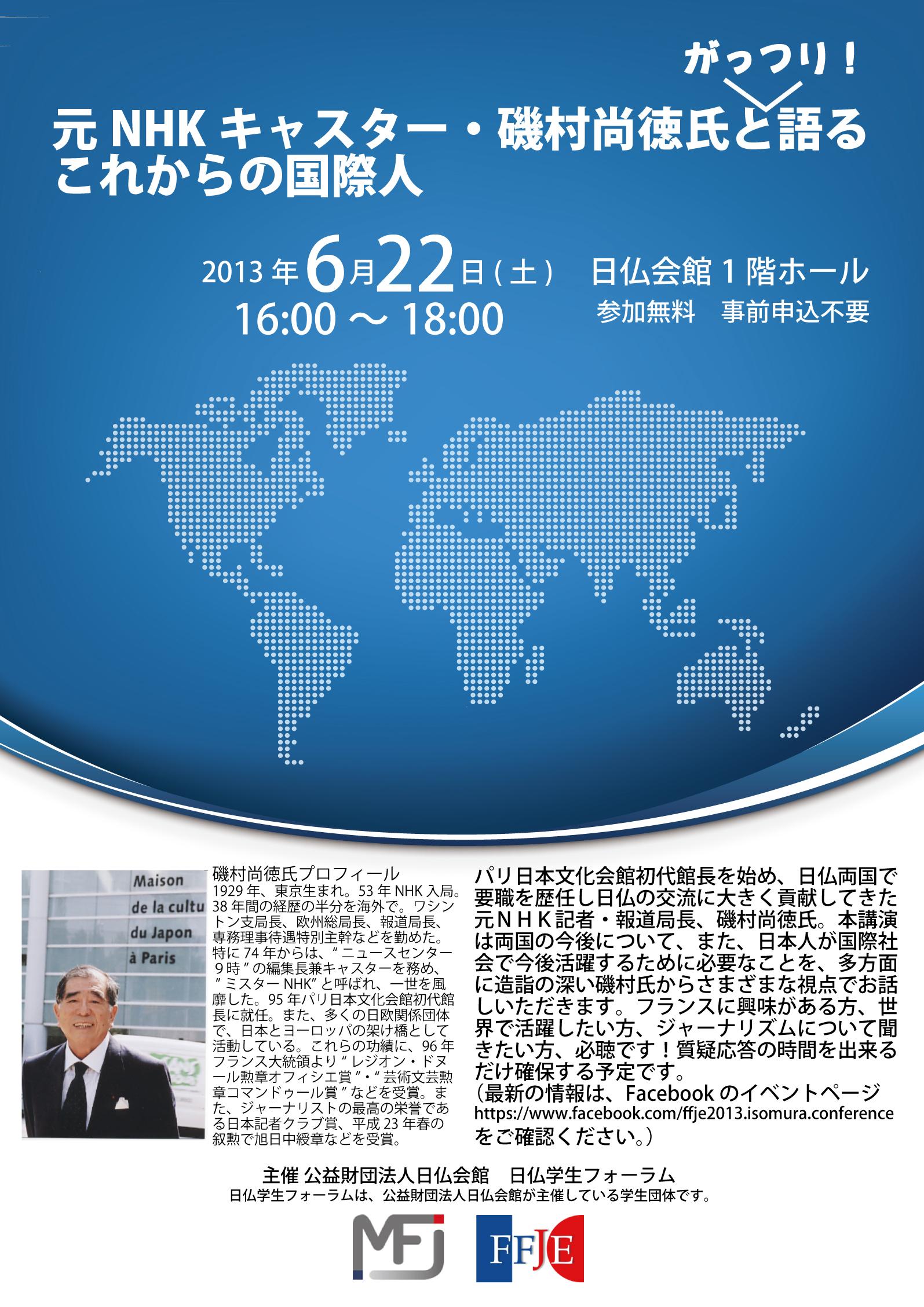 元NHK記者・報道局長 磯村尚徳氏とがっつり語る日仏の未来