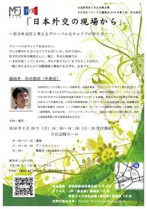 講演会0228
